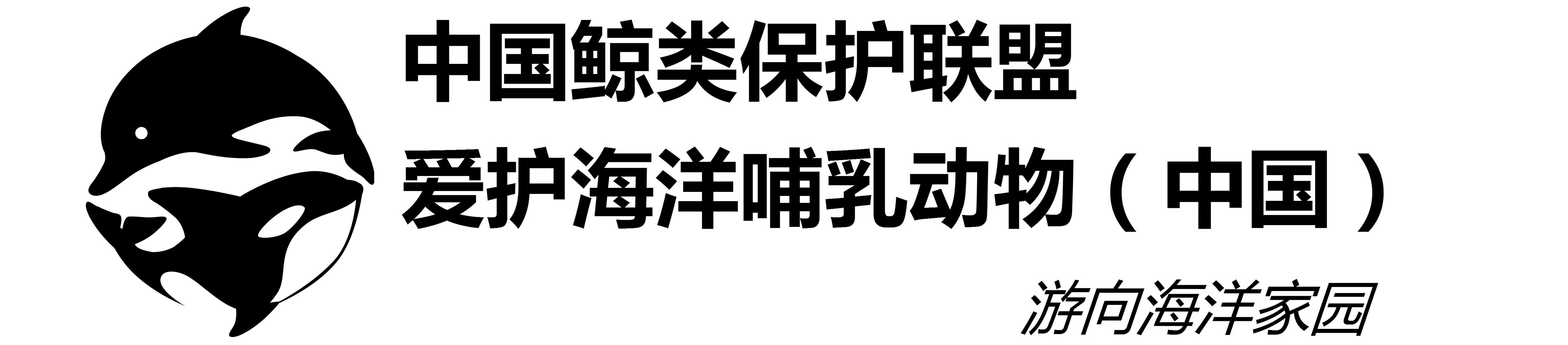 中国鲸类保护联盟