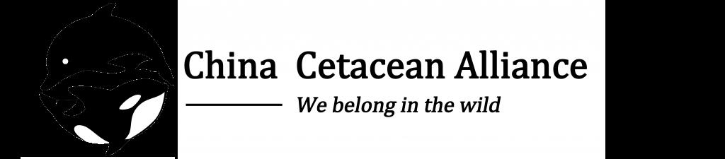 China Cetacean Alliance